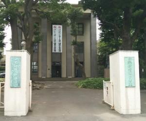 2015日本学園