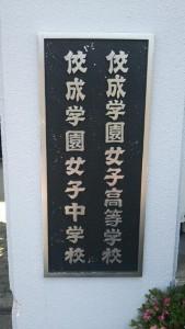 2015佼成学園女子