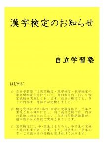漢検 ブログ用