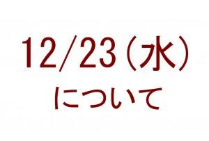 151212 天皇誕生日