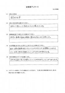 16合格者アン(東京女子大)-2