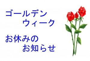 160416 GWお休みのお知