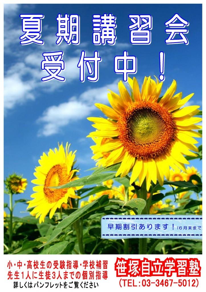 1605夏 笹塚