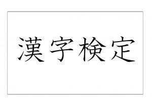 160406 英語検定・漢字検