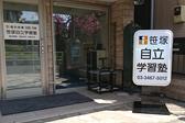 笹塚自立学習塾