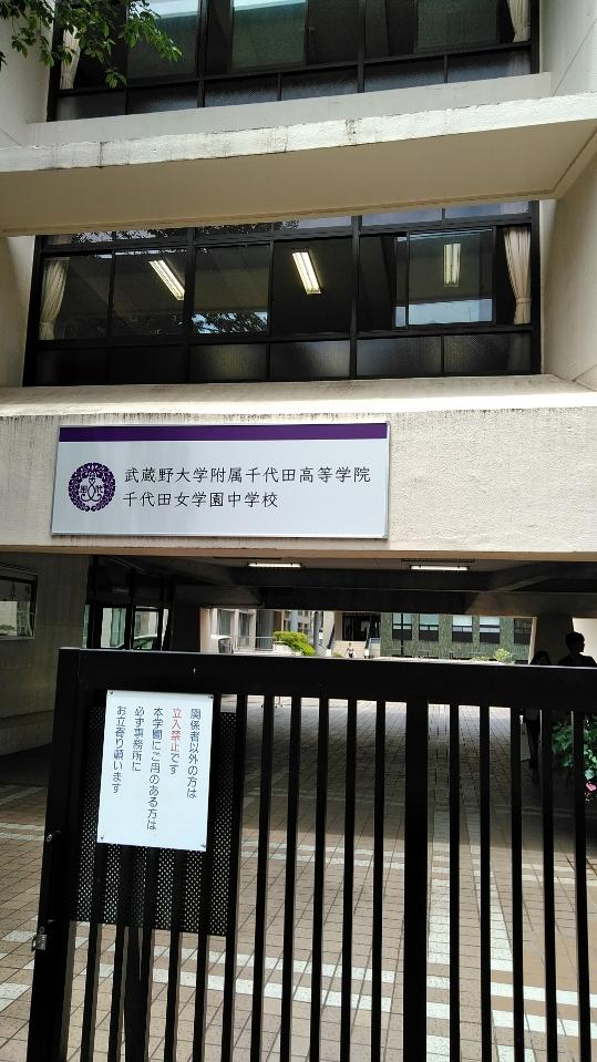 高等 千代田 武蔵野 学院 大学 附属